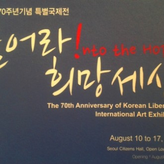 'Into the Hope' exhibition in Seoul, August 2015